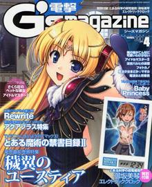 電撃G'sマガジン 2011年 4月号