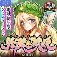 『英雄*戦姫』ブログ